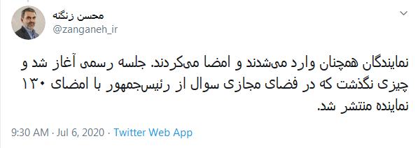 توییت محسن زنگنه5