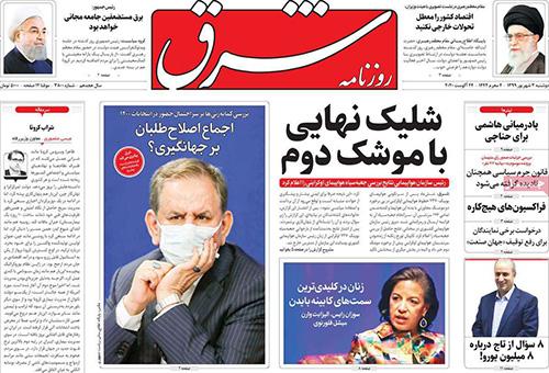 تصاویر صفحه نخست روزنامههای امروز دوشنبه ۳ شهریور ۱۳۹۹
