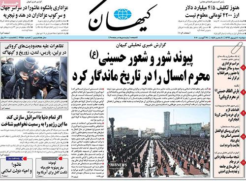 تصاویر صفحه نخست روزنامههای امروز دوشنبه ۱۰ شهریور ۱۳۹۹
