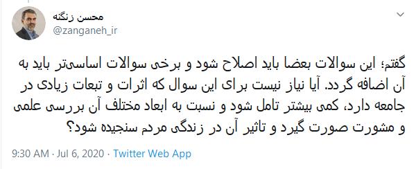 توییت محسن زنگنه3