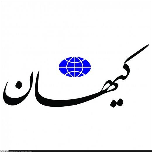 کیهان: بر رفتار سلبریتی ها نظارت نکردید،آنها داغدار روح الله زم شدند