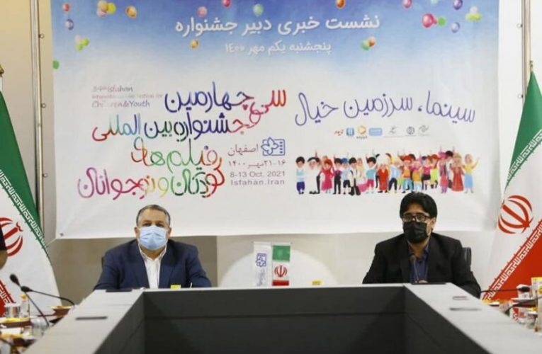 اعلامِ جزییات برگزاری سی و چهارمین جشنواره بینالمللی فیلمهای کودکان و نوجوانان
