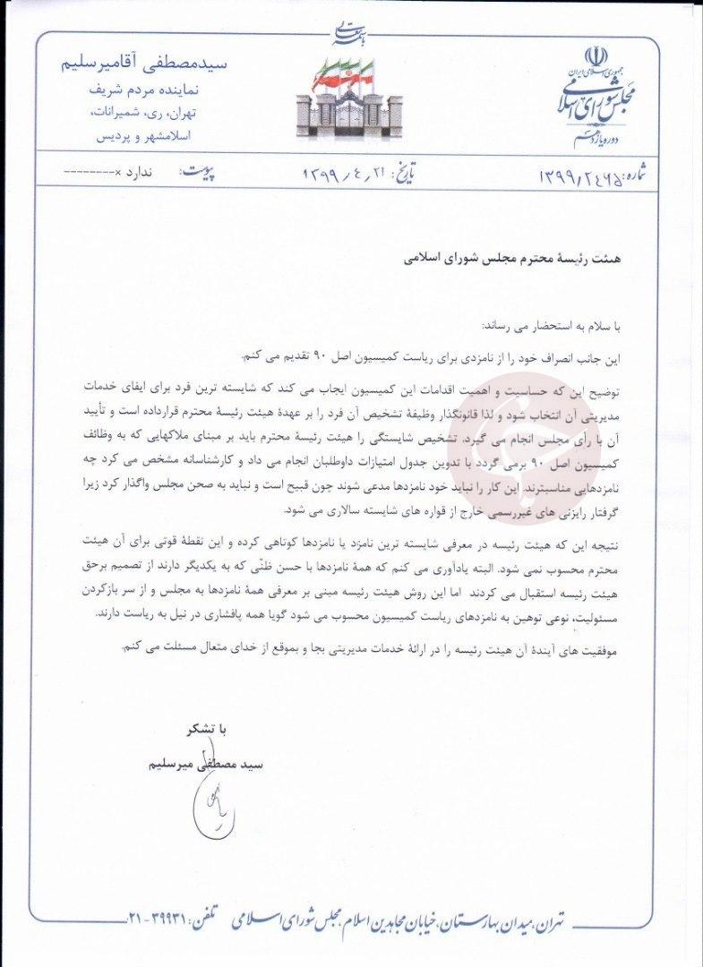 آقامیرسلیم از نامزدی ریاست کمیسیون اصل ۹۰ انصراف داد