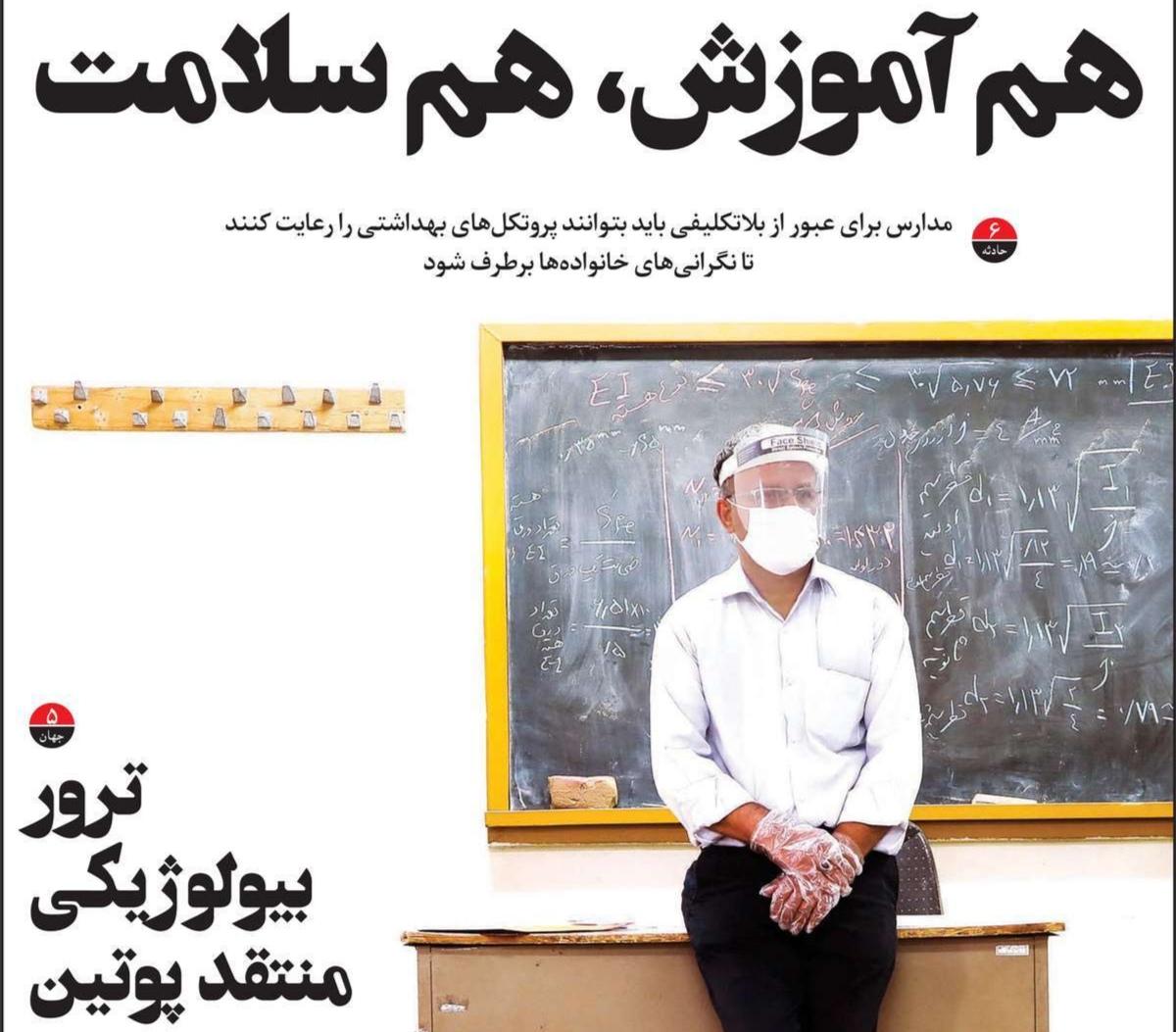 تصاویر صفحه نخست روزنامههای امروز شنبه ۱۵ شهریور ۱۳۹۹