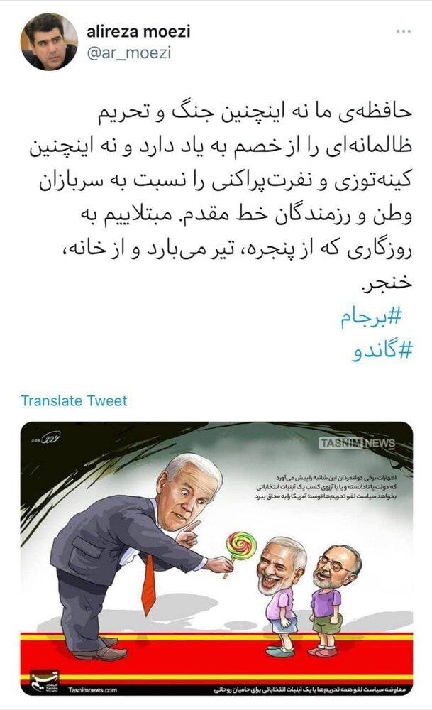 کاریکاتور عجیب یک خبرگزاری اصولگرا علیه ظریف /علیرضا معزی: از پنجره تیر می بارد و از خانه خنجر