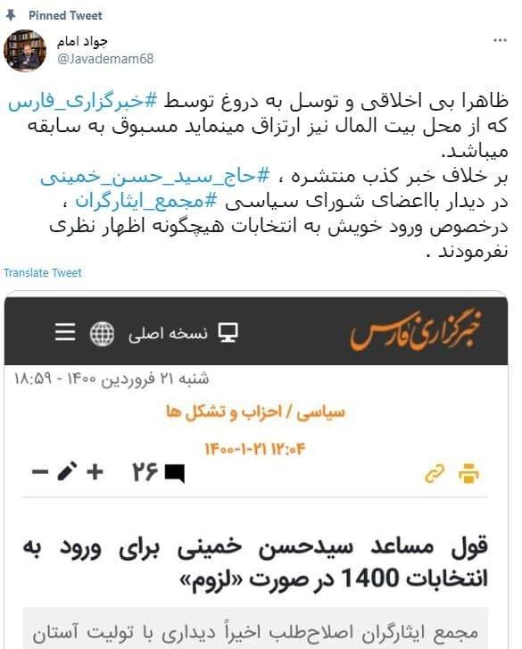 تکذیب یک ادعای انتخاباتی درباره سیدحسن خمینی