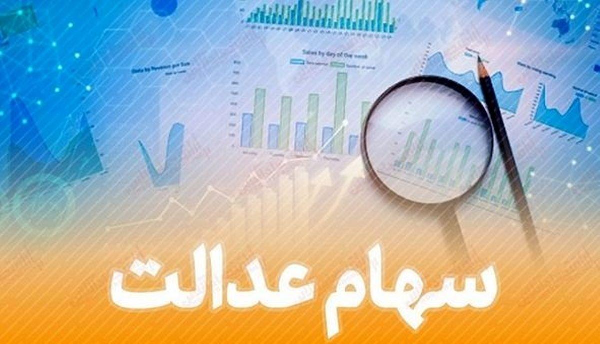 داراییهای سهام عدالت استان تهران چراغ خاموش به فروش رفت؟