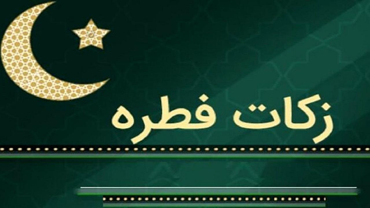 فطریه مهمان شب عید فطر بر عهده کیست؟