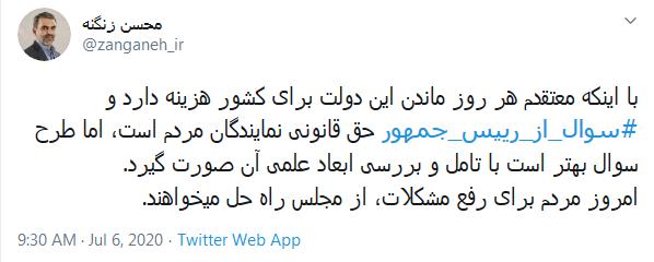 توییت محسن زنگنه1