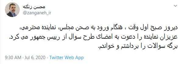 توییت محسن زنگنه2