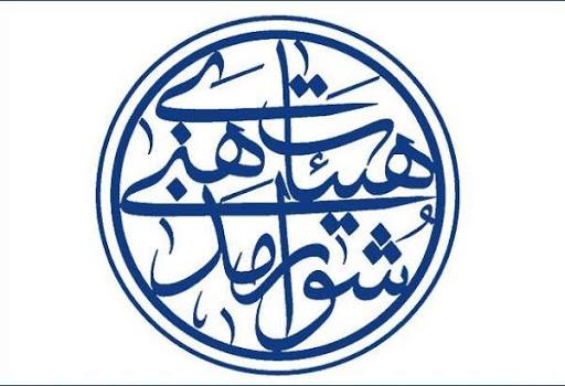 بیانیه شورای هیئتهای مذهبی کشور در خصوص مجالس محرم و تجمعات